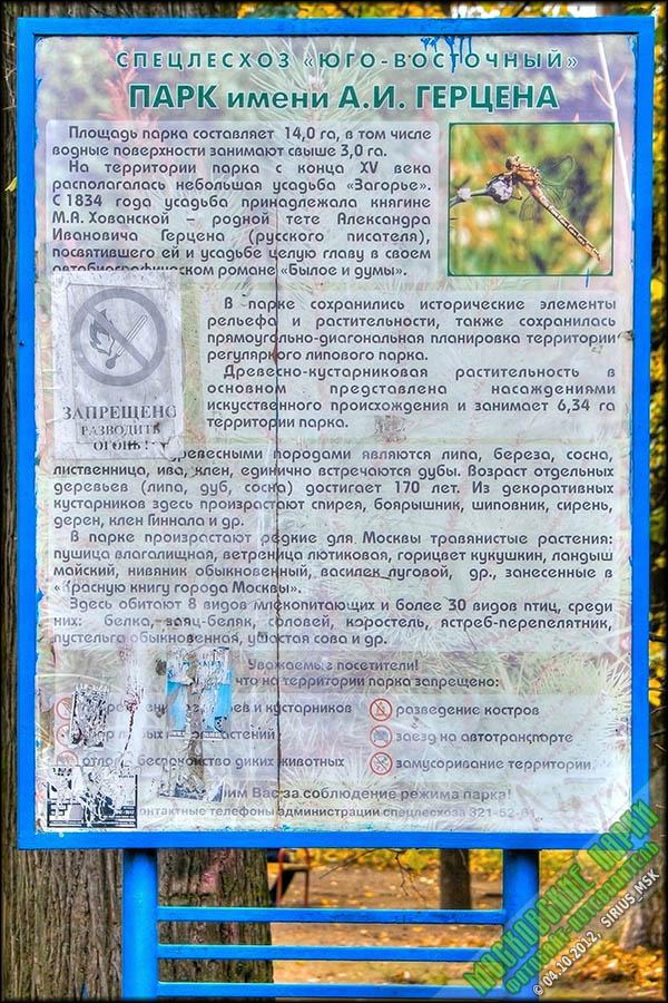 Парк им. А.И. Герцена - 04.10.2012
